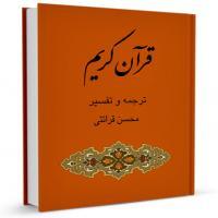 ترجمه وتفسیر قرآن کریم محسن قرائتی