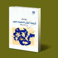 تاریخ اسلام از بعثت نبوی تا حکومت علوی