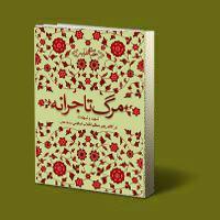 مرگ تاجرانه: شهید و شهادت در کلام رهبر معظم انقلاب اسلامی (مدظله العالی)