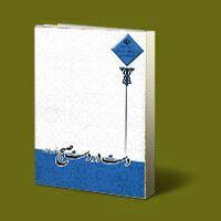 دست در دست صبح انقلاب اسلامی