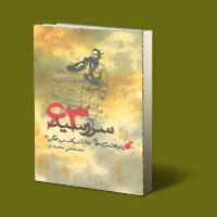 سررسید 63: یادداشت های روزانه یک مرد جنگی