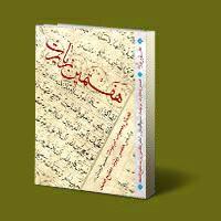 هفتمین زیارت: فضایل و معجزات امیر المومنین
