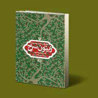 زیتون سرخ: خاطرات ناهید یوسفیان