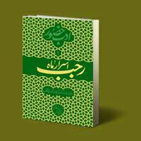 ادب حضور: اسرار ماه رجب/شعبان/رمضان