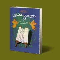 داروخانه معنوی قرآن