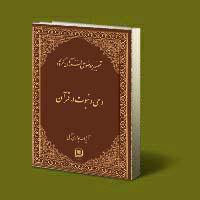 سیره پیامبران در قرآن: تفسیر موضوعی قرآن کریم جلد 6