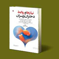 نیازها و روابط دختران و پسران