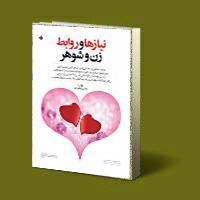 نیازها و روابطط زن و شوهر