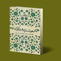 معیشت پرهیزکارانه: تقوا در کلام رهبر معظم انقلاب اسلامی