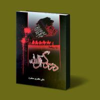 140 روضه درسوگ آل الله