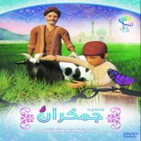 سی دی انیمیشن ساخت مسجدجمکران