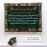 پرچم حضرت زهرا سلام الله علیها(با جعبه)