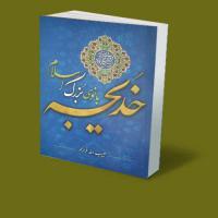 خدیجه بانوی بزرگ اسلام