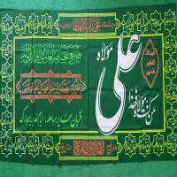 پرچم عید غدیر خم(پارچه معمولی)