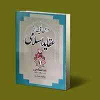 درسهایی از عقاید اسلامی(5جلدی)