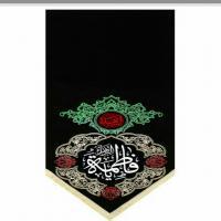 پرچم مخمل یا فاطمه الزهرا