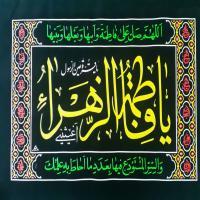 پرچم سر درب  مخمل یا فاطمه الزهرا سلام الله علیها