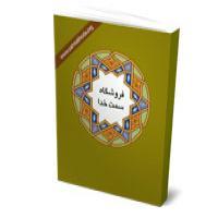 امالی صدوق(2جلدی)باتخفیف20درصد