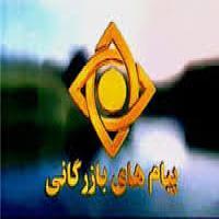 آگهی بازرگانی صدا و سیمای بوشهر