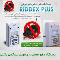 دستگاه دفع حیوانات ریدکس پلاسridex plus