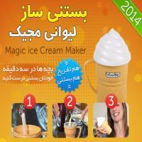 بستنی ساز مجیک ice cream maker