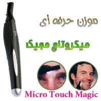 موزن گوش و بینی ماکروتاچ مجیکmicro tuch magic