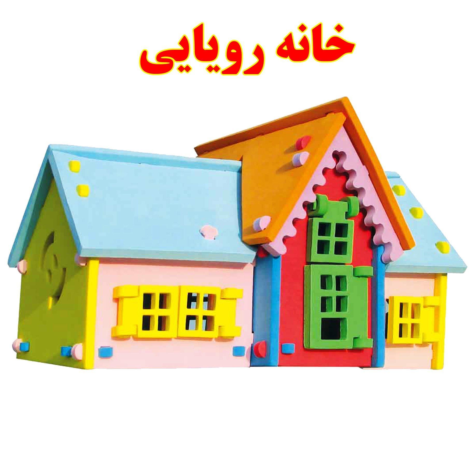 پازل ساختنی خانه رویایی