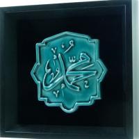 تابلو دیواری با نقش محمد رسول االله(ارسال رایگان)