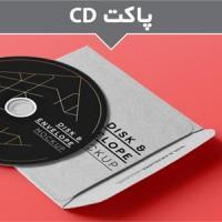 گرافیک وارونا - طراحی پاکت cd1