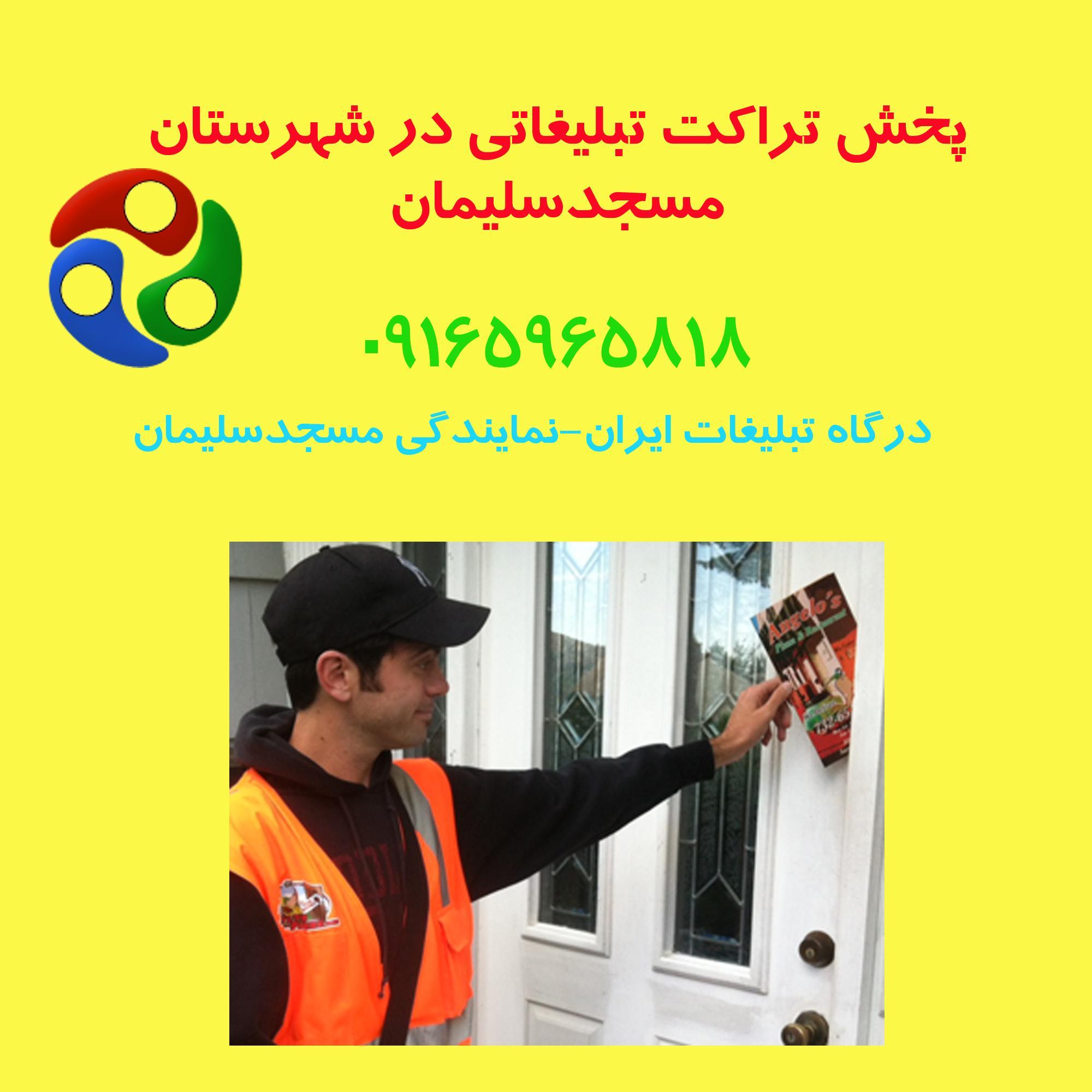 پخش تراکت تبلیغاتی در شهرستان مسجدسلیمان