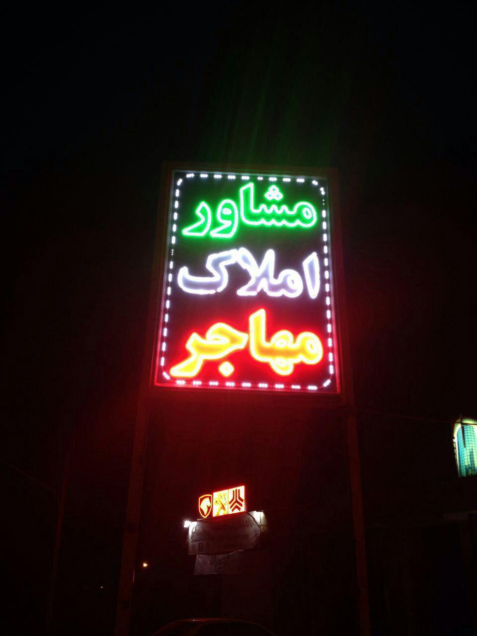 تابلو روان تک رنگ سفید بوشهر