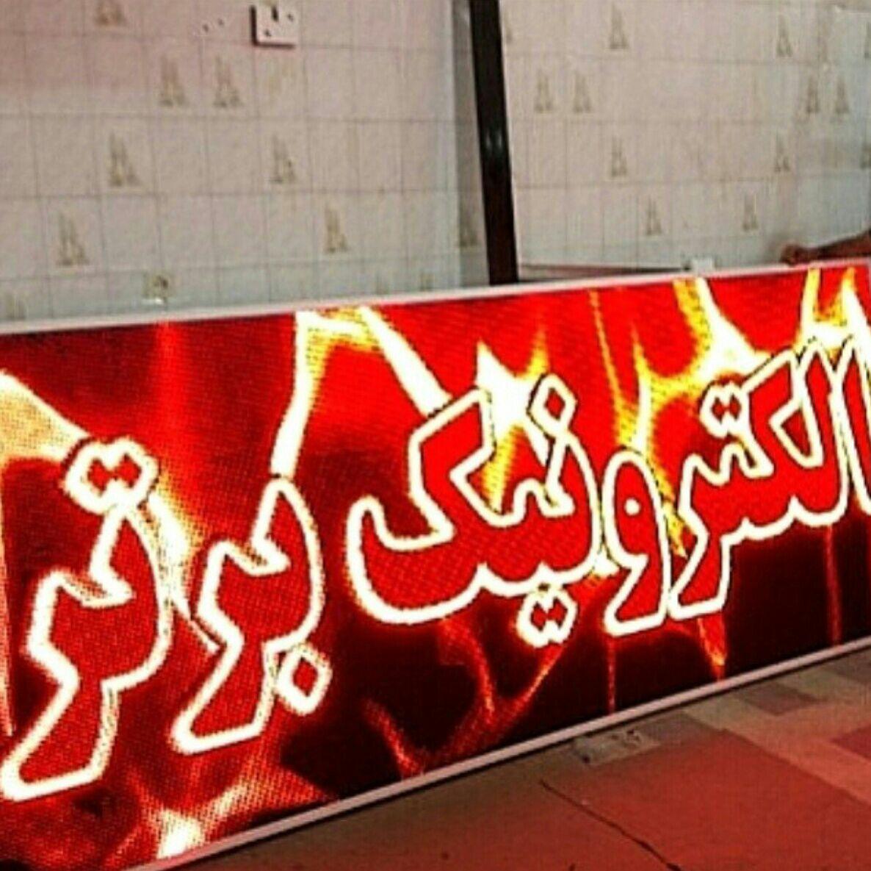 تابلو روان تک رنگ سبز بوشهر