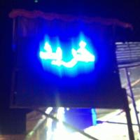 تابلو روان تک رنگ آبی بوشهر
