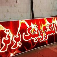 تابلو روان تک رنگ قرمز بوشهر