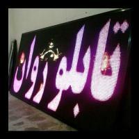 تابلو روان فول کالر بوشهر