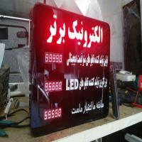 منو قیمت دیجیتالی بوشهر