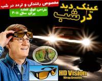 عینک دید در شب و روزدوتایی( HD vision )