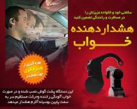 دستگاه هشدار دهنده خواب در رانندگی