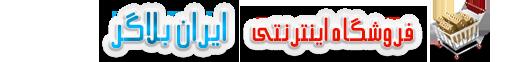 iranbloger.ir