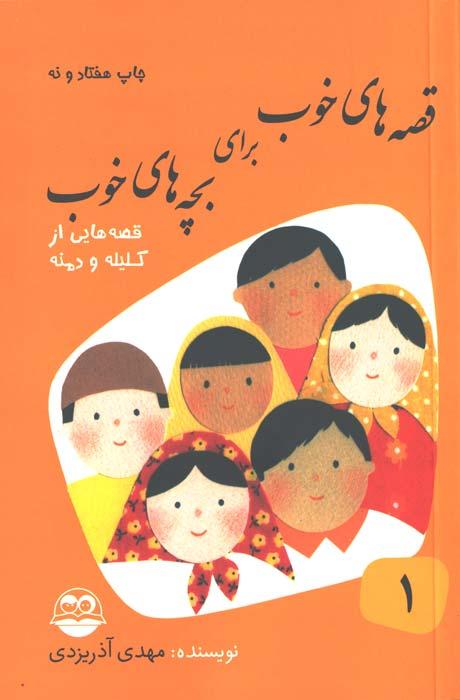 دوره 8 جلدی قصه های خوب برای بچه های خوب