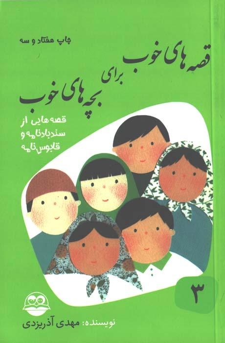 قصه های خوب برای بچه های خوب۳(قصه هایی از سندبادنامه و قابوسنامه)