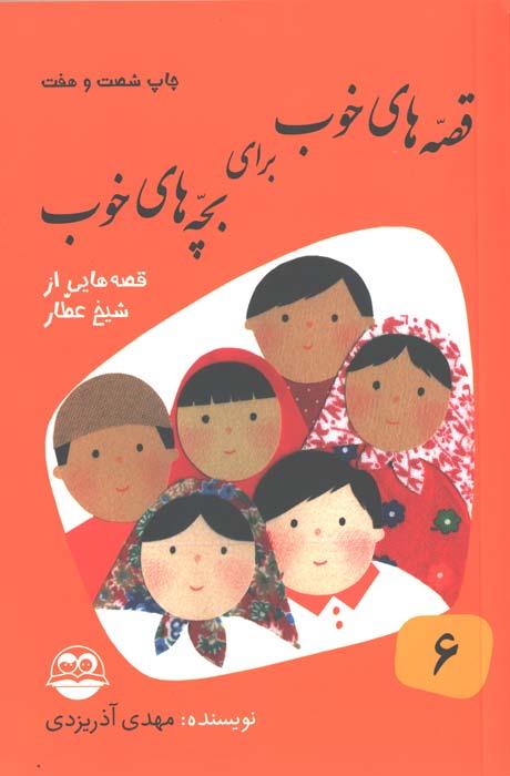 قصه های خوب برای بچه های خوب۶(قصه هایی از شیخ عطار)