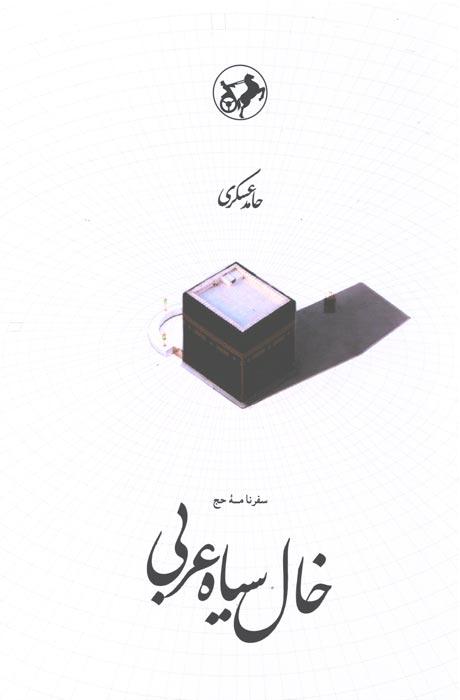 خال سیاه عربی