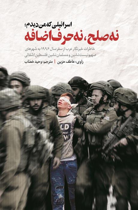 اسرائیلی که من دیدم؛نه صلح ،نه حرف اضافه