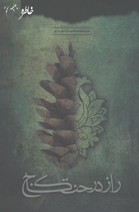 راز درخت کاج