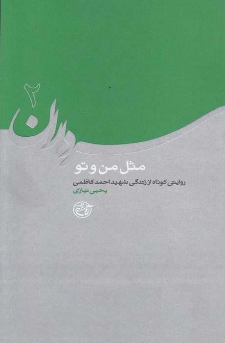 سرداران 2: مثل من و تو (شهید احمد کاظمی)