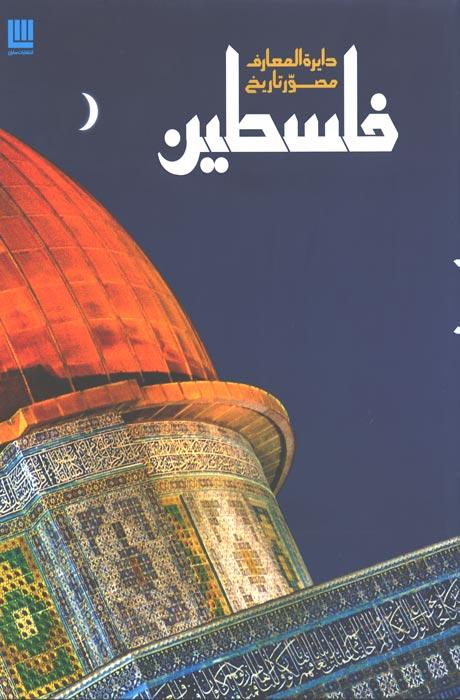 دایرة المعارف مصورتاریخ فلسطین
