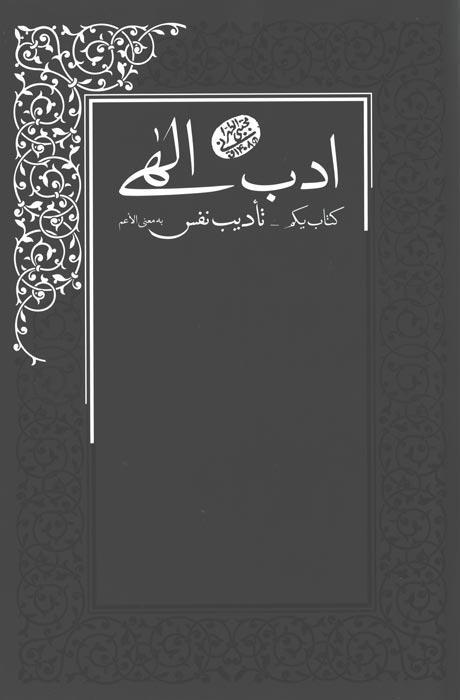 ادب الهی؛کتاب یکم: تأدیب نفس