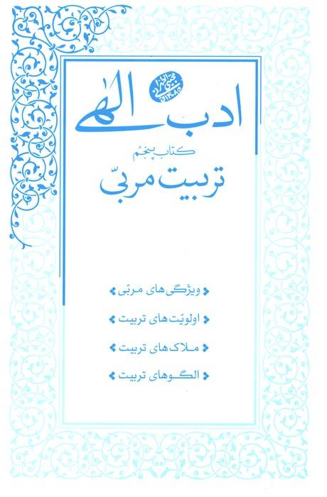 ادب الهی؛کتاب پنجم: تربیت مربی