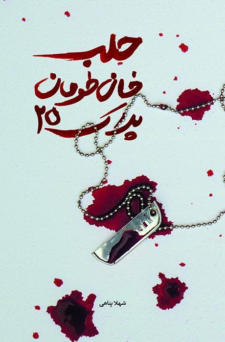 حلب خان طومان پلاک 25